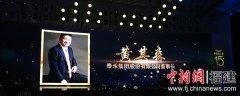"""践行公益善举、助力美好生活 黄其森荣膺""""2018中国慈"""