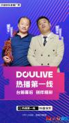 《乡村爱情12》剧组空降DOULive热播第一线,谢广坤宋