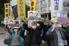 日本渔业:对政府决定将福岛核处理水排入大海感到极其