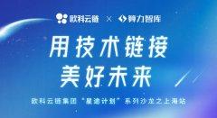 """欧科云链徐明星推""""星途计划"""",突破性视角探索数字经"""